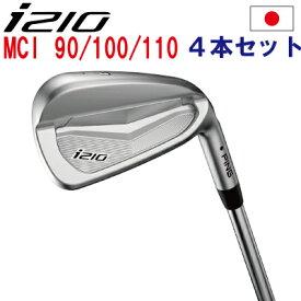 ポイント10倍 PING 販売実績NO.1 ピン i210 アイアン ping I210 ピン ゴルフ i210 ironi210 アイアン4本セット(7I〜PW)フジクラMCI90/100/110 日本仕様 (左用・レフト・レフティーあり)ping I210 アイ210