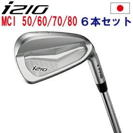 ポイント10倍 PING 販売実績NO.1 ピン i210 アイアン ping I210 ピン ゴルフ i210 ironi210 アイアン5I〜PW(6本セット)フジクラMCI50/60/70/80 日本仕様 (左用・レフト・レフティーあり)ping I210 アイ210