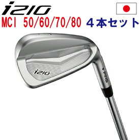 ポイント10倍 PING 販売実績NO.1 ピン i210 アイアン ping I210 ピン ゴルフ i210 ironi210 アイアン4本セット(7I〜PW)フジクラMCI50/60/70/80 日本仕様 (左用・レフト・レフティーあり)ping I210 アイ210