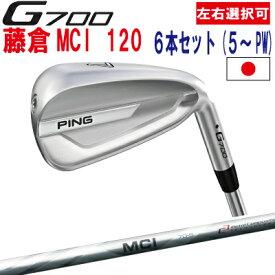 ポイント10倍 PING 販売実績NO.1 PING ピン ゴルフG700 アイアン6本セット(5I〜PW)ジクラMCI 120(左用・レフト・レフティーあり)ping g700 ironジー700 日本仕様