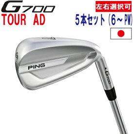 ポイント10倍 PING 販売実績NO.1 PING ピン ゴルフG700 アイアン5本セット(6I〜PW)グラファイトデザインTOUR-AD(左用・レフト・レフティーあり)ping g700 ironジー700 日本仕様