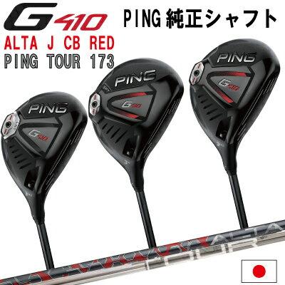 ポイント10倍 PING 販売実績NO.1 PING G410 フェアウェイウッド FWG410 STD SFT LST メーカー純正シャフトALTA J CB RED TOUR 173ジー410ピン ゴルフ 日本仕様 (左用・レフティーあり)