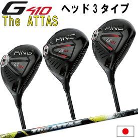 ポイント10倍 PING 販売実績NO.1 PING G410 フェアウェイウッド FW G410 STD SFT LST THE ATTASジ アッタスジー410ピン ゴルフ 日本仕様 (左用・レフティーあり)