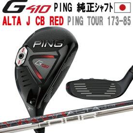 ポイント10倍 PING 販売実績NO.1 PING G410 ハイブリッド ユーティリティ HBメーカー純正シャフトALTA J CB RED TOUR 173 ジー410ピン ゴルフ 日本仕様 (左用・レフティーあり)