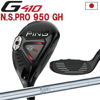 ポイント10倍 PING 販売実績NO.1 PING G410 ハイブリッド ユーティリティ HBNS PRO 950GH スチールジー410ピン ゴルフ 日本仕様 (左用・レフティーあり)