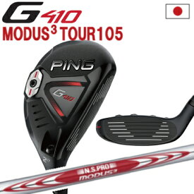 ポイント10倍 PING 販売実績NO.1 PING G410 ハイブリッド ユーティリティ HBNS PRO MODUS3TOUR 105 モーダス3 ツアー105ジー410ピン ゴルフ 日本仕様 (左用・レフティーあり)