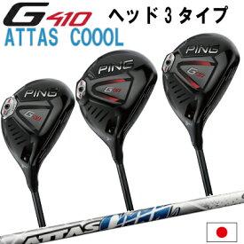 ポイント10倍 PING 販売実績NO.1 PING G410 フェアウェイウッド FW G410 STD SFT LST ATTAS COOLアッタス クールジー410ピン ゴルフ 日本仕様 (左用・レフティーあり)