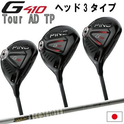 ポイント10倍 PING 販売実績NO.1 PING G410 フェアウェイウッド FW G410 STD SFT LST Tour AD TP グラファイトデザイン ツアーAD TPジー410ピン ゴルフ 日本仕様 (左用・レフティーあり)