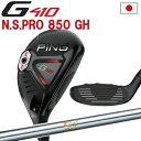 ポイント10倍 PING 販売実績NO.1 PING G410 ハイブリッド ユーティリティ NS PRO 850GH ジー410ピン ゴルフ 日本仕…