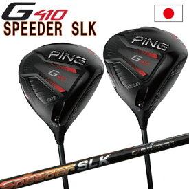 ポイント10倍 PING 販売実績NO.1 PING GOLF ピン G410 PLUS ドライバー G410 SFTec Speeder SLKスピーダー SLK ジー410 日本仕様 (左用・レフティーあり)