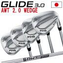 ポイント10倍 PING 販売実績NO.1 PING ピン ゴルフ GLIDE 3.0 グライド 3.0 ウェッジ AWT 2.0 WEDGE AWT 2.0 ウェッ…