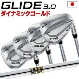ポイント10倍 PING 販売実績NO.1 PING ピン ゴルフ GLIDE 3.0 グライド 3.0 ウェッジ ダイナミックゴールド DG スチール右用 左用(レフティー)あり 日本仕様 ゴルフクラブ 右利き 左利き 2019年モデル