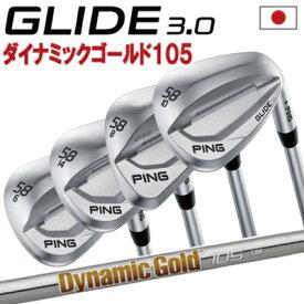 ポイント10倍 PING 販売実績NO.1 PING ピン ゴルフ GLIDE 3.0 グライド 3.0 ウェッジ ダイナミックゴールド 105 DG 105 スチール右用 左用(レフティー)あり 日本仕様 ゴルフクラブ 右利き 左利き
