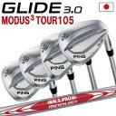 ポイント10倍 PING 販売実績NO.1 PING ピン ゴルフ GLIDE 3.0 グライド 3.0 ウェッジ NSPRO MODUS3 モーダス3ツアー…
