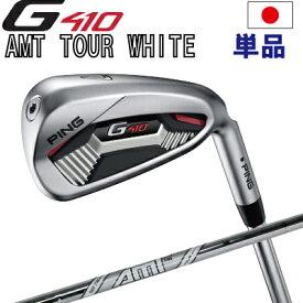 ポイント10倍 PING 販売実績NO.1 PING GOLF ピン G410 アイアンAMT TOUR WHITE ツアーホワイト スチール単品(全番手選択可能)(左用・レフト・レフティーあり)ping g410 ironジー410 日本仕様