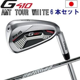 ポイント10倍 PING 販売実績NO.1 PING GOLF ピン G410 アイアンAMT TOUR WHITE ツアーホワイト5I〜PW(6本セット)(左用・レフト・レフティーあり)ping g410 ironジー410 日本仕様
