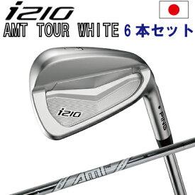 ポイント10倍 PING 販売実績NO.1 ピン i210 アイアンi210 ironi210 アイアン5I〜PW(6本セット)AMT TOUR WHITE ツアーホワイト 日本仕様 (左用・レフト・レフティーあり)ping I210 アイ210