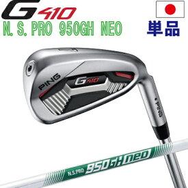 ポイント10倍 PING 販売実績NO.1 PING GOLF ピン G410 アイアンNS PRO 950GH NEO ネオ スチール単品(全番手選択可能)(左用・レフト・レフティーあり)ping g410 ironジー410 日本仕様