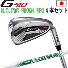 ポイント10倍 PING 販売実績NO.1 PING GOLF ピン G410 アイアンNS PRO 950GH NEO ネオ スチール7I〜PW(4本セット)(左用・レフト・レフティーあり)ping g410 ironジー410 日本仕様