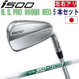 ポイント10倍 PING 販売実績NO.1 ping I500 アイアン ピン ゴルフ i500 iron6I〜PW(5本セット)NS PRO 950GH NEO ネオ スチール(左用・レフト・レフティーあり)ピン アイ500 アイアン 日本仕様