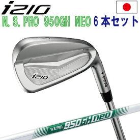 ポイント10倍 PING 販売実績NO.1 ピン i210 アイアン ping I210 ピン ゴルフ i210 ironi210 アイアン5I〜PW(6本セット)NS PRO 950GH NEO ネオ スチール 日本仕様 (左用・レフト・レフティーあり)ping I210 アイ210