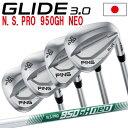 ポイント10倍 PING 販売実績NO.1 PING ピン ゴルフ GLIDE 3.0 グライド 3.0 ウェッジ N.S.PRO 950GH NEO ネオ右用 …