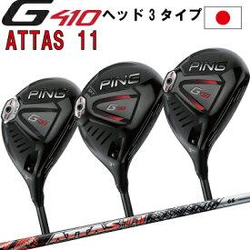 ポイント10倍 PING 販売実績NO.1 PING G410 フェアウェイウッド FW G410 STD SFT LST ATTAS 11アッタス ジャックジー410ピン ゴルフ 日本仕様 (左用・レフティーあり)