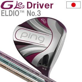 ポイント10倍 PING 販売実績NO.1 ピン Ladies GLE2 レディース ドライバー ELDIO No.3 エルディオ シャフト 右用 左用 レフティー 右利き 左利き日本仕様
