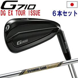 ポイント10倍 PING 販売実績NO.1 PING GOLF ピン G710 アイアンダイナミックゴールドEXツアーイシューDG ISSUE 5I〜PW(6本セット)(左用・レフト・レフティーあり)ping g710 ironジー710 日本仕様