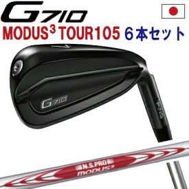 ポイント10倍 PING 販売実績NO.1 PING GOLF ピン G710 アイアンNS PRO MODUS3TOUR 105 モーダス105 5I〜PW(6本セット)(左用・レフト・レフティーあり)ping g710 ironジー710 日本仕様