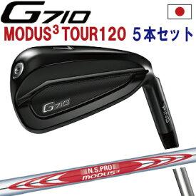 ポイント10倍 PING 販売実績NO.1 PING GOLF ピン G710 アイアンNS PRO MODUS3TOUR 120 モーダス120 6I〜PW(5本セット)(左用・レフト・レフティーあり)ping g710 ironジー710 日本仕様