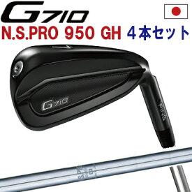 ポイント10倍 PING 販売実績NO.1 PING GOLF ピン G710 アイアンNS PRO 950GH スチール 7I〜PW(4本セット)(左用・レフト・レフティーあり)ping g710 ironジー710 日本仕様