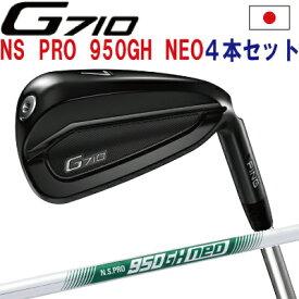 ポイント10倍 PING 販売実績NO.1 PING GOLF ピン G710 アイアンNS PRO 950GH NEO ネオ スチール 7I〜PW(4本セット)(左用・レフト・レフティーあり)ping g710 ironジー710 日本仕様