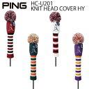 PING ピンゴルフHC-U201 KNIT HEAD COVER HYハイブリッド用 ハイブリッドカバー クラブカバー【日本正規品】