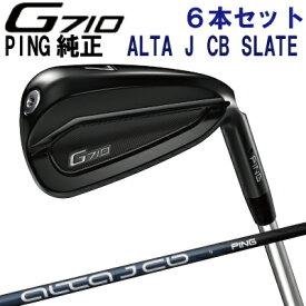 ポイント10倍 PING 販売実績NO.1 PING GOLF ピン G710 アイアンピン純正カーボンシャフトALTA J CB SLATE アルタ スレート 5I〜PW(6本セット)右用 左用 レフティー 右利き 左利き ping g710 ironジー710 日本仕様