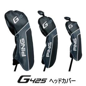 送料無料 PING G425 ヘッドカバー ピン G425 ドライバー フェアウェイウッド ハイブリッド クロスオーバー 純正ヘッドカバー ping 日本正規品 ゆうパケット 送料無料