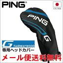 【がんばるべ岩手】【PING】ピン GシリーズG フェアウェイウッド専用純正ヘッドカバー【日本正規品】