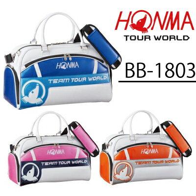【がんばるべ岩手】【HONMA】ホンマ ゴルフ BB-1803 ボストンバッグ ボストンバックTOUR WORLDツアーワールド