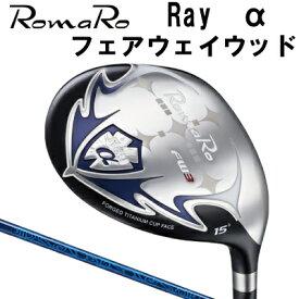 RomaRoロマロ ゴルフRay αフェアウェイウッド レイアルファフェアウェイウッド FWα FW:RJ-TF FW シャフト