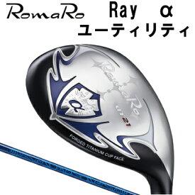 RomaRoロマロ ゴルフRay α ユーティリティ レイアルファユーティリティ RJ-TF UTシャフト
