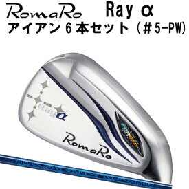 【RomaRo】ロマロRay α IRON  レイアルファアイアン α IRON:RJ-Ti5 6本セット(5I〜PW)