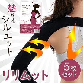 【リリムット】【5セット】二の腕 シェイプアップ 女子力アップ 姿勢美人 デコルテライン ボディライン スタイルアップ 引き締め効果 シルエット インスタ インスタグラマー