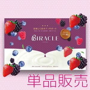 【BIRACLE】【単品】ビラクル ダイエット スムージー 置き換えダイエット 簡単ダイエット 栄養補助食品 サイリウム 乳酸菌 ブルーベリー ベリー味 ダイエットスムージー インスタグラマ