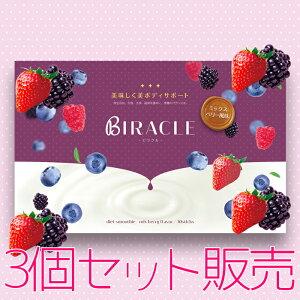 【BIRACLE】【3個セット】ビラクル ダイエット スムージー 置き換えダイエット 簡単ダイエット 栄養補助食品 サイリウム 乳酸菌 ブルーベリー ベリー味 ダイエットスムージー インスタグ