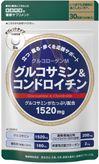 【送料無料】医食同源ドットコム グルコサミン&コンドロイチン WH 240粒 【お得3個セット有り】 グルコサミン