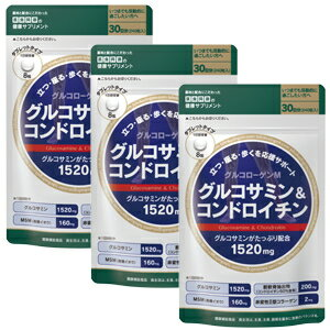 【3個セット】医食同源ドットコム グルコサミン&コンドロイチン WH 240粒 送料無料 グルコサミン