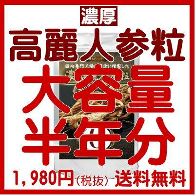 濃厚 高麗人参 サプリメント 【大容量約半年分】 360粒 送料無料 お徳用の高麗人参 サプリ