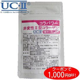 非変性2型コラーゲン【クーポンで1,000円OFF】 UC-II 30日分 コラパワー II型コラーゲン サプリ MSM コンドロイチン配合 二型コラーゲン 送料無料