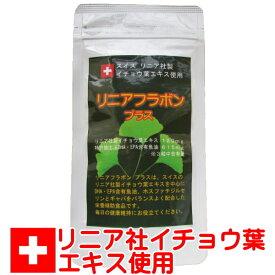 イチョウ葉エキス+DHA リニアフラボン 90粒 いちょう葉 +DHA スイス リニア社 イチョウ葉エキス120mg イチョウ葉 フラボノイド サプリメント