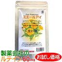 ルテイン サプリ 21成分|お試し価格| ゼアキサンチン ブルーベリー DHA ビタミンA 亜鉛 銅 ルテイン ゼアキサンチン…